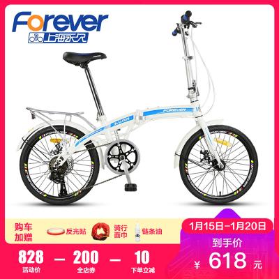 永久20寸(长距骑行)7级变速双碟刹 快装成人学生折叠车自行车QJ009高碳钢车架折叠/便携自行车