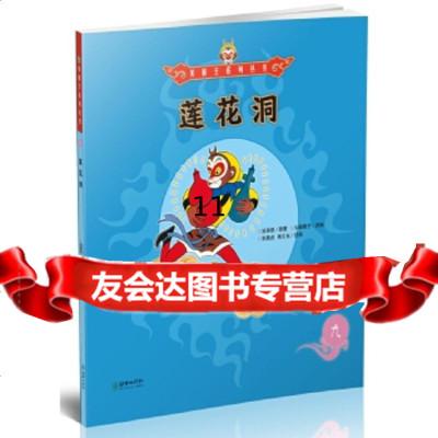 【9】美猴王系列叢書:蓮花洞9,吳承恩,朝華出版社 9787505440111