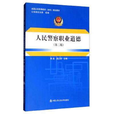 人民警察職業道德(第二版)