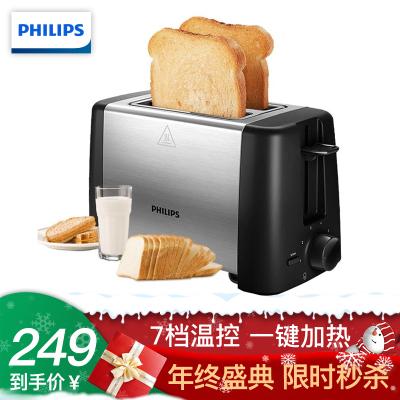 飞利浦(Philips) 面包机 家用7档全自动烘烤面包机 两片双卡槽 定时功能多士炉早餐吐司机 HD4826/92