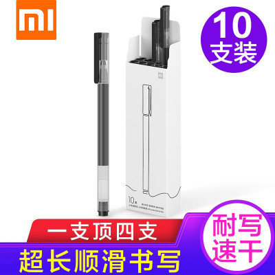 小米 (MI) 小米巨能写中性笔 10支装