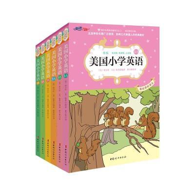 美國小學英語1-3 A+B(套裝共6冊):美國原版經典小學基礎課程課本(雙語彩繪版)