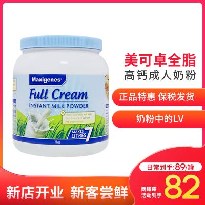 美可卓 Maxigenes澳洲進口成人奶粉藍胖子調制牛奶粉1kg沖飲早餐 全脂奶粉(藍胖子)