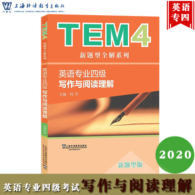 外教社年改革新题型英语专业四级考试 写作与阅读理解 新题型版 上海外语教育出版社 TEM4级新题型全解 英语专四专4写作