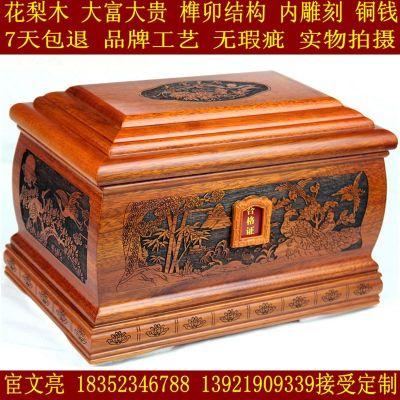HOTBEE骨灰盒 店内300多品种 花梨木 实木 棺材 大富大贵 榫卯结构 内雕