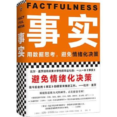 正版書籍 事實 9787549628124 文匯出版社