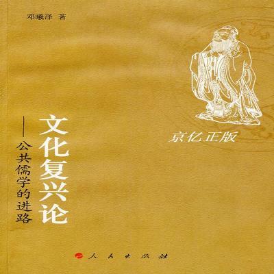 正版文化复兴论:公共儒学的进路邓曦泽著人民出版社人民出版社邓