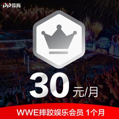 PP体育WWE会员月包