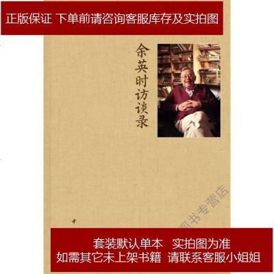 余英时访谈录 陈致 中华书局 9787101082777