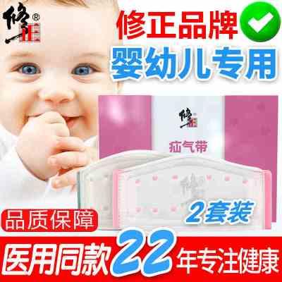 修正 婴儿脐疝带透气脐疝贴脐疝袋医用婴幼儿凸肚脐贴儿童疝气带