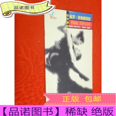 正版九成新保羅 泰勒舞蹈團 訪華演出