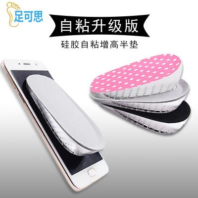 足可思增高鞋垫增高后跟垫蜂窝减震硅胶内增高鞋垫半垫舒适增高垫