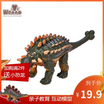 正版 Wenno 仿真恐龍玩具親子互動動物模型教具玩具甲龍兒童野生動物園擺件
