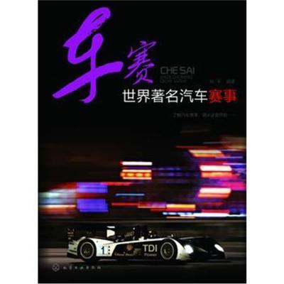 车赛--世界著名汽车赛事林平9787122151629化学工业出版社