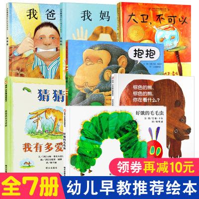 我爸爸我媽媽精裝繪本好餓的毛毛蟲 猜猜我有多愛你/大衛不可以/抱抱 全7冊兒童讀物幼兒園親子閱讀早教兒童故事寶寶書籍