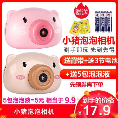 【粉色小豬送3節電池+背帶+2瓶泡泡水+5包泡泡液】吹泡泡相機少女心照相機全自動電動泡泡槍兒童吹泡泡玩具