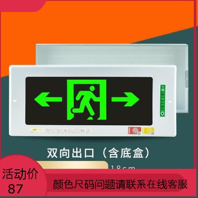 镶墙led安全指示灯 嵌入式消防应急灯 暗装疏散指示牌 标志灯