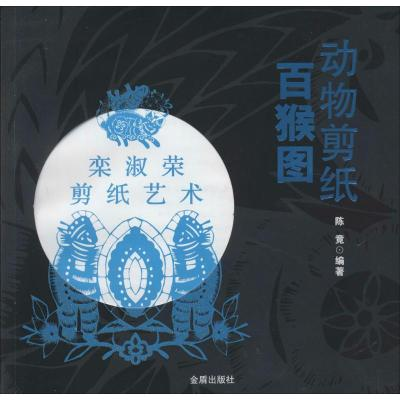 百猴圖無9787508287836金盾出版社