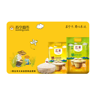【蘇寧卡】蘇寧超市五豐大米卡(電子卡)