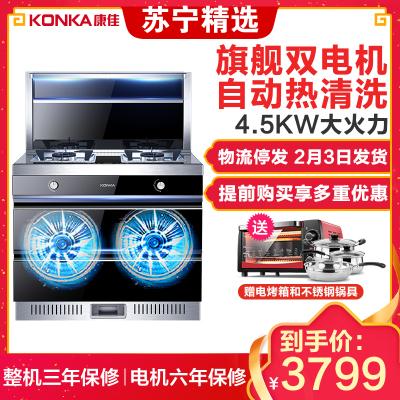 康佳(KONKA) KD02 双电机侧吸式抽油烟机 燃气灶消毒柜套装 集成环保一体灶 天然气 集成灶