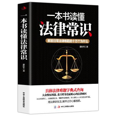 一本書讀懂法律常識 解答日常法律難題 法律常識全知道人人都能看得懂的法律書籍 大全常用刑法民法勞動合同法律法規速查