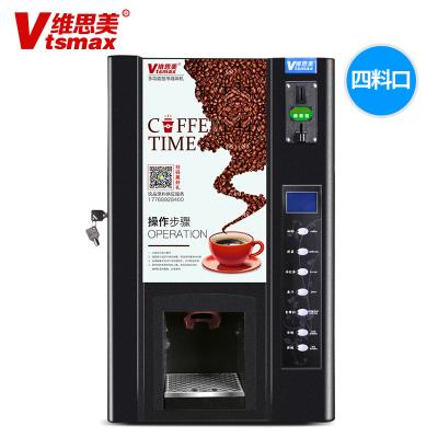 維思美TS-40投幣咖啡機商用全自動速溶咖啡奶茶機
