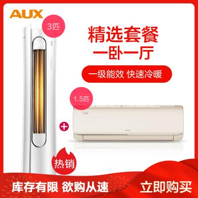 奧克斯(AUX) 1.5匹一級變頻掛機+3匹一級變頻柜機空調套餐