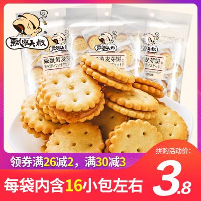 飘零大叔咸蛋黄饼干108g咸蛋黄麦芽小圆饼干夹心网红代餐早餐饼干休闲零食品