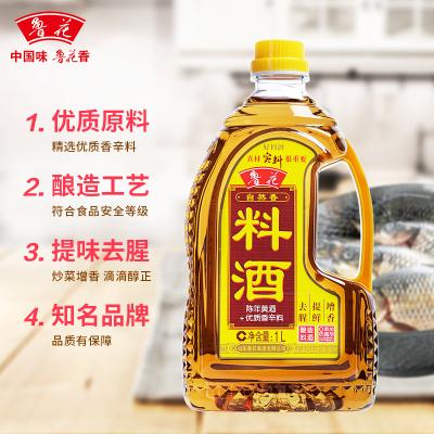 【官方授權】魯花 自然香料酒 1L 烹飪黃酒 調味品