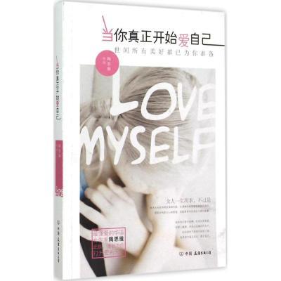 正版 当你真正开始爱自己 陶思璇 著 中国友谊出版社 9787505735231 书籍