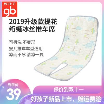 gb好孩子2019年新款冰丝婴儿推车配件婴儿凉席通用儿童凉席防水透气凉席