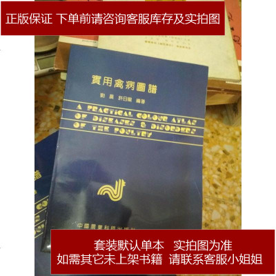 【二手舊書9成新】實用禽病圖譜9787800263675