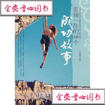保证正版 温暖一生的68个成功故事 龙翠萍 中译出版社(原中国对外翻译出版公司)