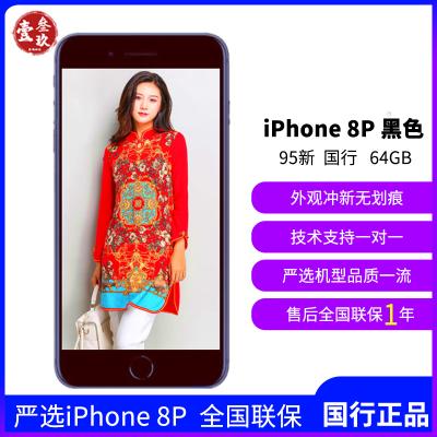 【二手95新】苹果/Apple iPhone8Plus 64G 国行8plus二手 手机 二手8P 苹果8plus黑色
