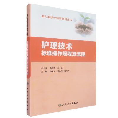 護理技術標準操作規程及流程 新入職護士培訓系列叢書