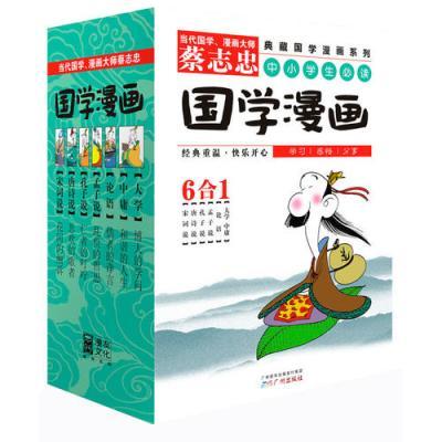蔡志忠典藏國學漫畫系列:大學、中庸、論語、孟子說、孔子說、唐詩說、宋詞說(套裝共6冊)