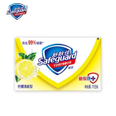舒膚佳(Safeguard )檸檬清新型香皂108克(新老包裝隨機發貨)