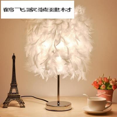 羽毛臺燈臥室床頭 柜創意時尚浪漫現代簡約可調光暖色婚房小夜燈 按鈕開關 【中號】天然白