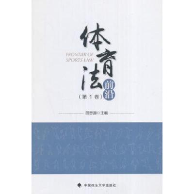 正版 体育法前沿(第1卷) 中国政法大学出版社 田思源 著 9787562070443 书籍