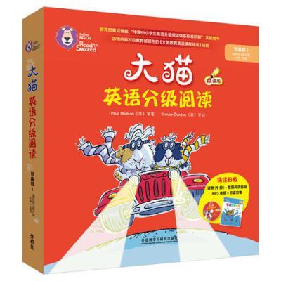 大貓英語分級閱讀預備級1 Big Cat(適合幼兒園大班、小學一年級 讀物9冊+家庭閱讀指導+MP3光盤)點讀版