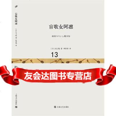 【9】盲歌女阿凜,[日]水上勉,林青華,上海文藝出版社,97832158393 9787532158393