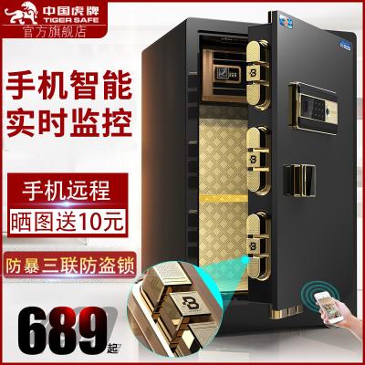 中國虎牌保險柜家用小型辦公室單門45cm 60cm 70cm 80cm高隱形型指紋密碼保險箱家用床頭入墻全鋼防盜新款