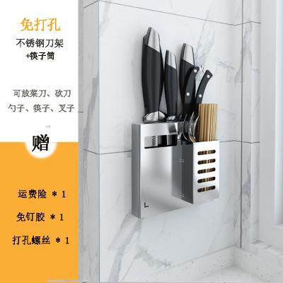 廚房置物架免打孔壁掛不銹鋼收納架菜刀菜板置物架刀架筷子筒一體 U型刀架組合1(U刀+筷子籠)