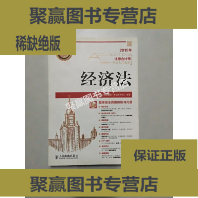 正版9层新 2015年注册会计师全国统一考试专用教材 经济法