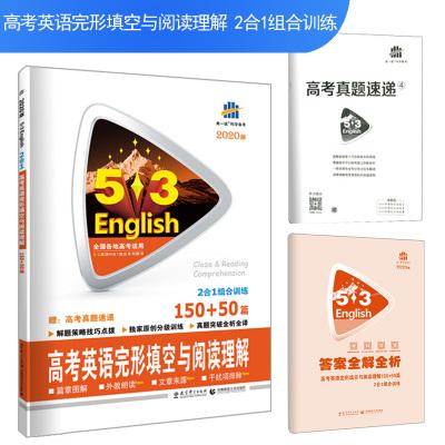 2020新版53高考英语完形填空与阅读理解150+50篇 53英语专项 5年高考3年模拟 高中教辅教材英语复习资料