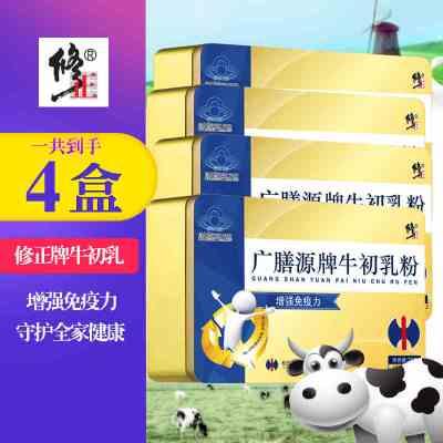 四盒装 修正牌牛初乳冻干粉胶囊60粒/盒牛初乳粉儿童青少年学生增强免疫中老年提高抵抗力节