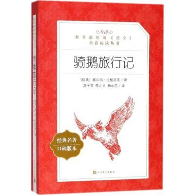 预售骑鹅旅行记 (瑞典)塞尔玛·拉格洛芙 著;高子英,李之义,杨永范 译 文学 文轩网