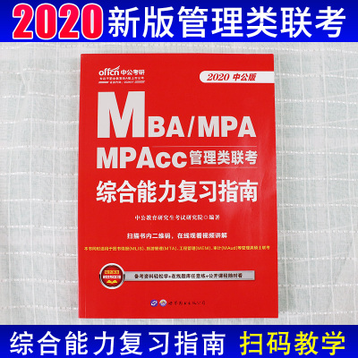 MBA、MPA、MPACC联考教材 199管理类联考综合能力 管理类联考 mpacc管理类联考mba联考教材 综合能力复