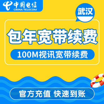 【快速受理】湖北武汉电信100M视讯宽带包年缴费办理官方充值快速到账