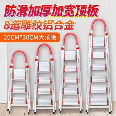 梯子人字梯鋁合金家用加厚四五步梯納麗雅不銹鋼室內折疊扶梯樓梯(Naliya)鋁合金三步梯